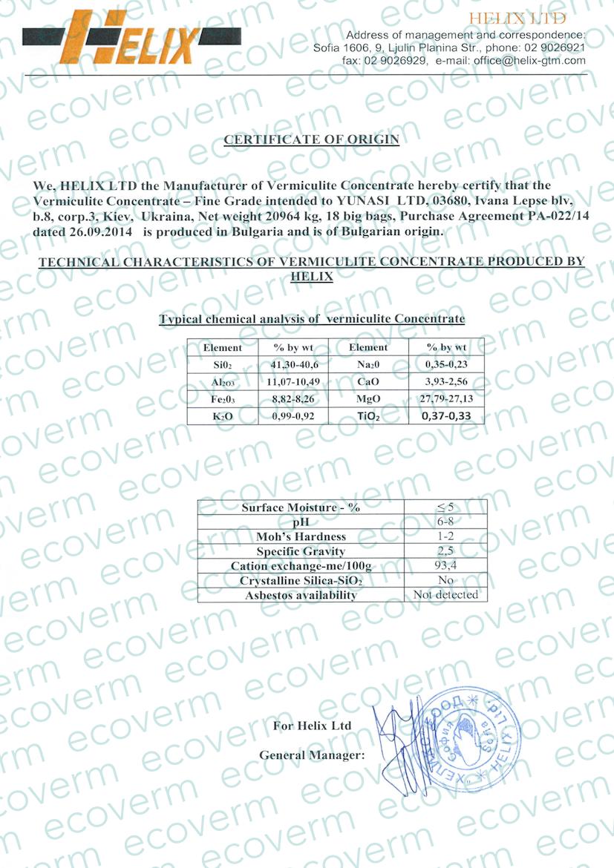 Изображение сертификата происхождения вермикулитового концентрата