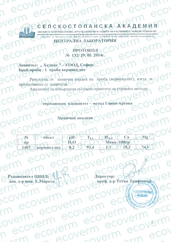 Изображение протокола проведения химического анализа вермикулитового концентрата