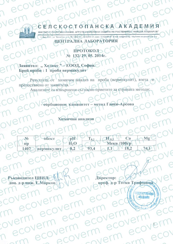 Зображення протоколу проведення хімічного аналізу вермикулітового концентрату