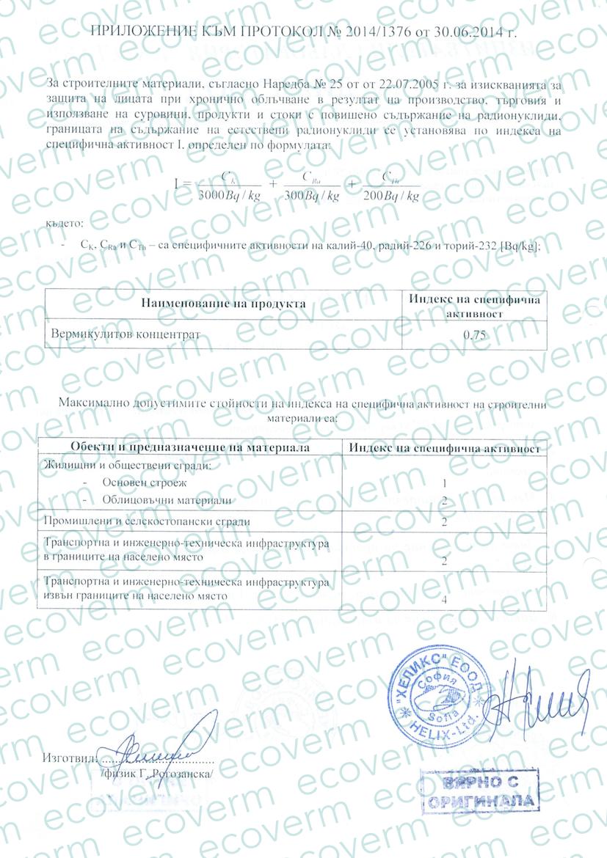 Изображение протокола испытания активности на радионуклиды вермикулитового концентрата (страница 2)